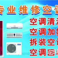 供应拱墅区空调维修新华园空调维修空调加氟