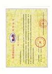 阻燃制品标识使用证书