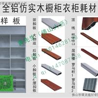 橱柜门、晶钢门、全铝衣柜铝材招商