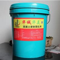 厂家供应混凝土密封固化剂光亮剂修补剂