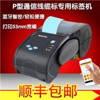 重庆品胜标签机DF200手持式P型标签打印机