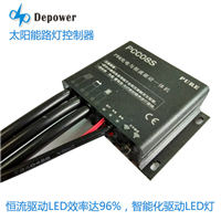 锂电池太阳能路灯升压型恒流控制器一体机