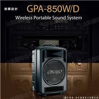 供应台湾OKAYO奕杰GPA850专业无线扩音机