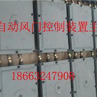 供应风门防挤伤控制装置监控能力强