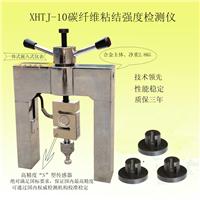 供应XHTJ-10型碳纤维粘结强度检测仪