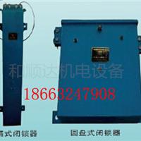 供应机械闭锁器可配套解锁功能方便矿井使用