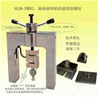 供应XHJM-5铆钉隔热材料粘结强度检测仪