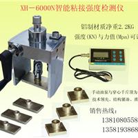 供应XH-6000N粘结强度检测仪(分体式)