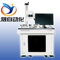 供应宁波光纤激光打标机 自动激光打标机