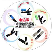 供应光纤快速连接器 光纤冷接子 SC型