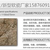 供应柔性石材-金光青石