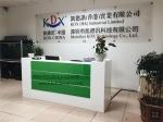 深圳市凯德讯科技有限公司