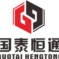 深圳市国泰恒通科技有限公司