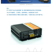 供应用于的12v车载逆变器 300W逆变器