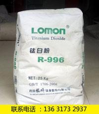 龙蟒996钛白粉厂家