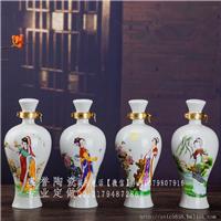 陶瓷套装酒瓶一斤三斤 定做高档礼品酒瓶