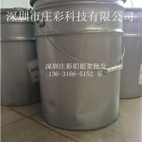 供应庄彩细白3um铝银浆1003