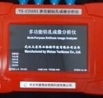 武汉天宸伟业物探科技有限公司