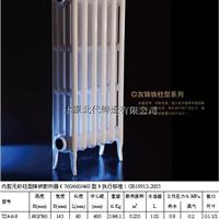 供应内腔无沙760型铸铁暖气片