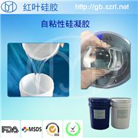 供应FDA认证级液体硅胶