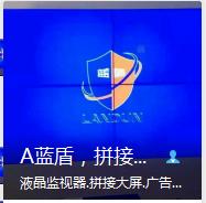 深圳市蓝盾专显电子科技有限公司