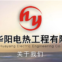 西安华阳电热工程有限公司