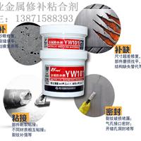 利施邦工业修补剂|金属粘合剂剂