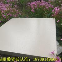 山东耐酸砖厂家|聊城临沂耐酸瓷砖批发