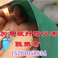 供应防火布玻璃纤维加厚阻燃布三防电焊布
