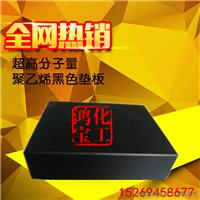 供应鸿宝专业研发含硼聚乙烯板