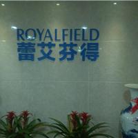 陕西蕾艾芬得建筑科技开发有限公司