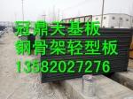石家庄冠鼎建材科技有限公司