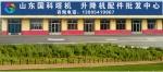 山东国科工程机械配件有限公司