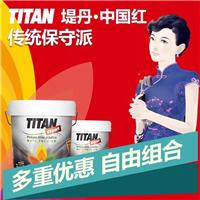 堤丹原装进口哑光室内乳胶漆中国红色涂料
