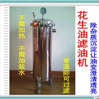 供应花生油滤油器滤后无杂质除油中杂质沉淀