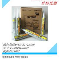 供应施敏打硬SX720B胶水
