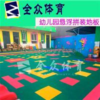 幼儿园室外专用地板价格