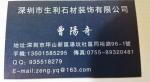 深圳市生利石材装饰有限公司