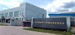 郑州建特重工机械设备有限公司