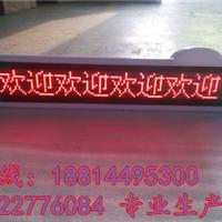 供应深圳出租车LED走字屏厂家