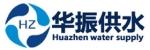 长沙华振供水设备有限公司雨花区分公司