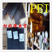 PEI棒|聚砜板棒|PSU板|PSU棒|进口茶色PEI板