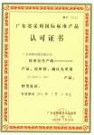 产品国标证书