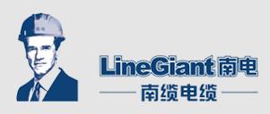 广东南缆电缆有限公司