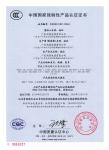 产品国家3c认证