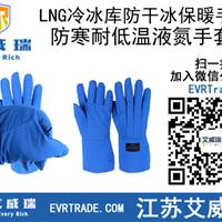 供应防寒耐低温液氮手套带CCS证书