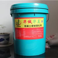 供应华诚华美混凝土密封固化剂HC11J
