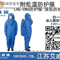 供应耐低温防护服液氮防护服带CCS
