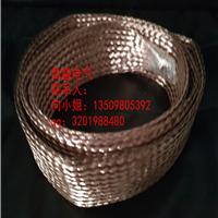 供应裸铜编织带 抗干扰导电带 散热带