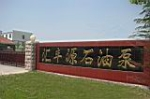 青州市汇丰源石油泵有限公司